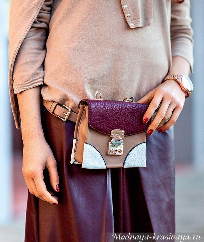 Как носить поясную сумку