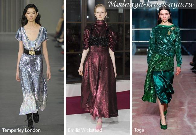 Блестящие платья