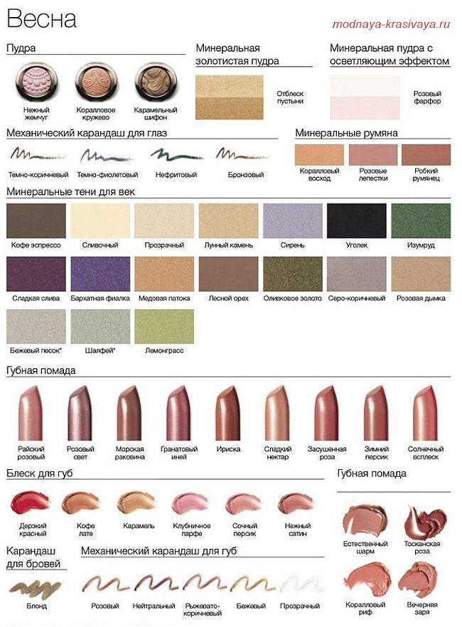 Палитра макияжа для весеннего цветотипа
