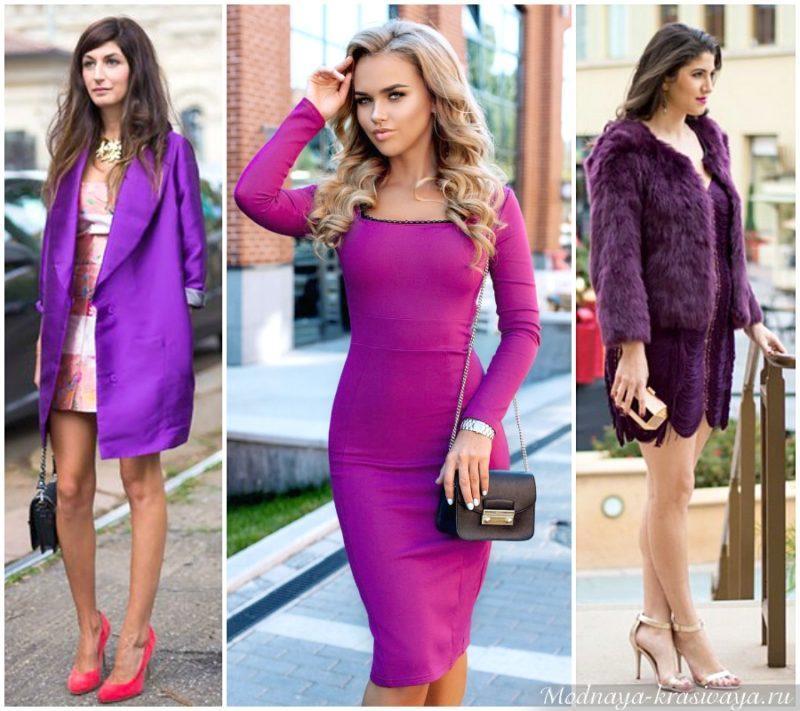 Модный фиолетовый цвет