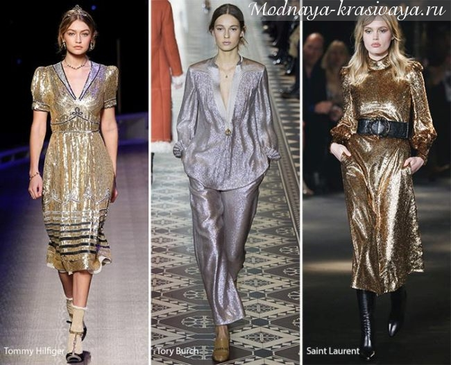 золотисто-серебрисные модные ткани