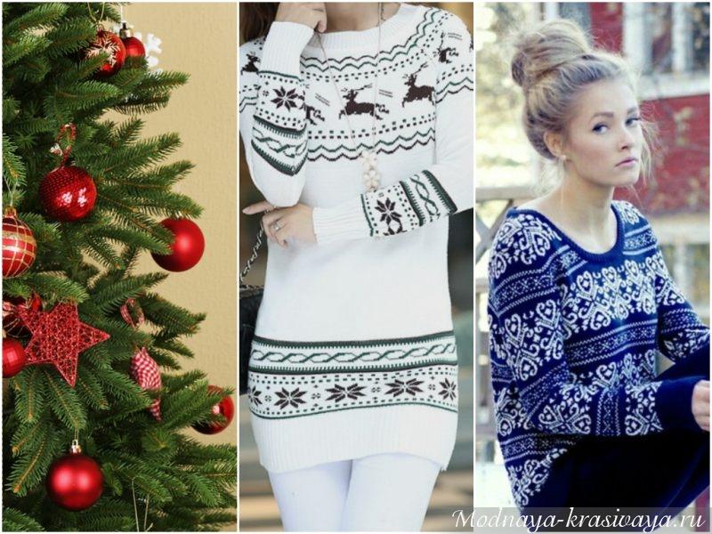 Что одеть на Рождество?